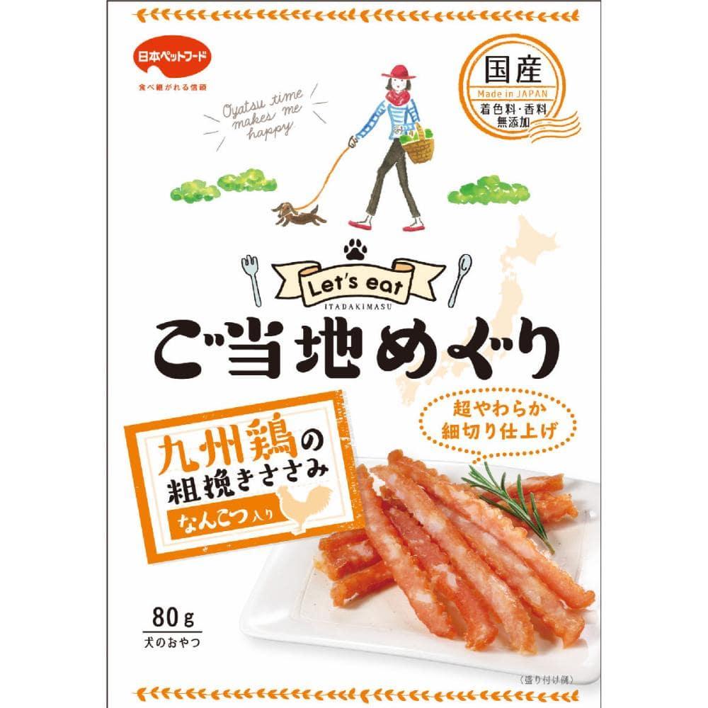 日本ペットフード ご当地めぐり九州鶏のささみ&なんこつ 細切り 80g