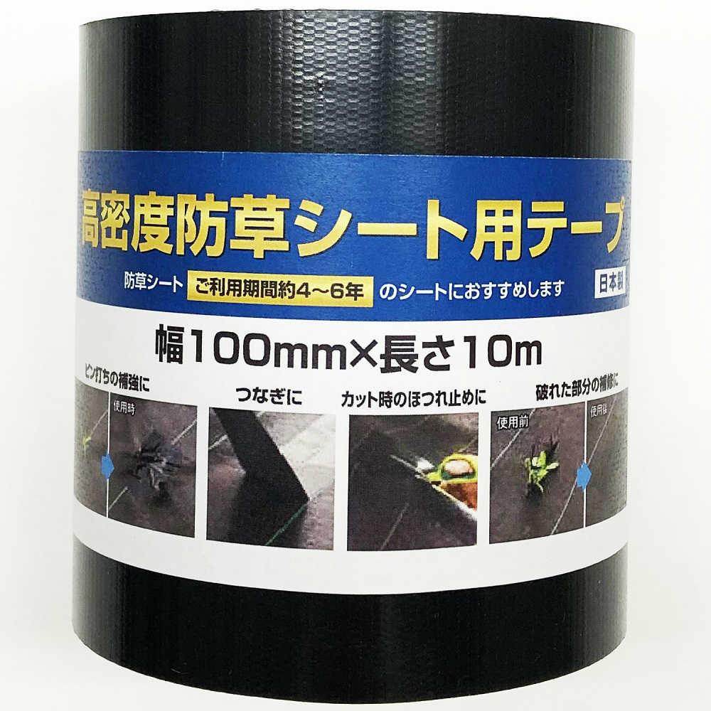 高密度防草シート用テープ 黒 100mm×10m