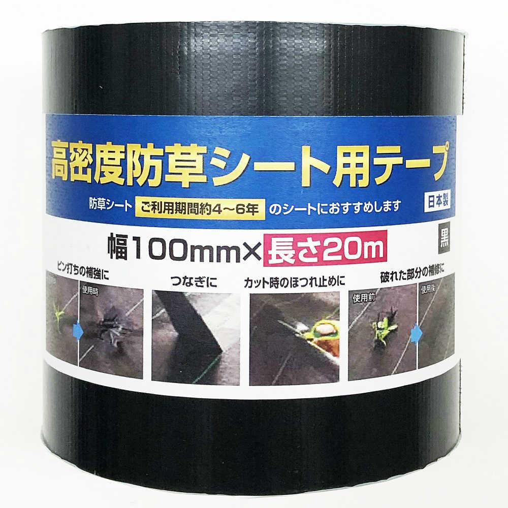 高密度防草シート用テープ 黒 100mm×20m