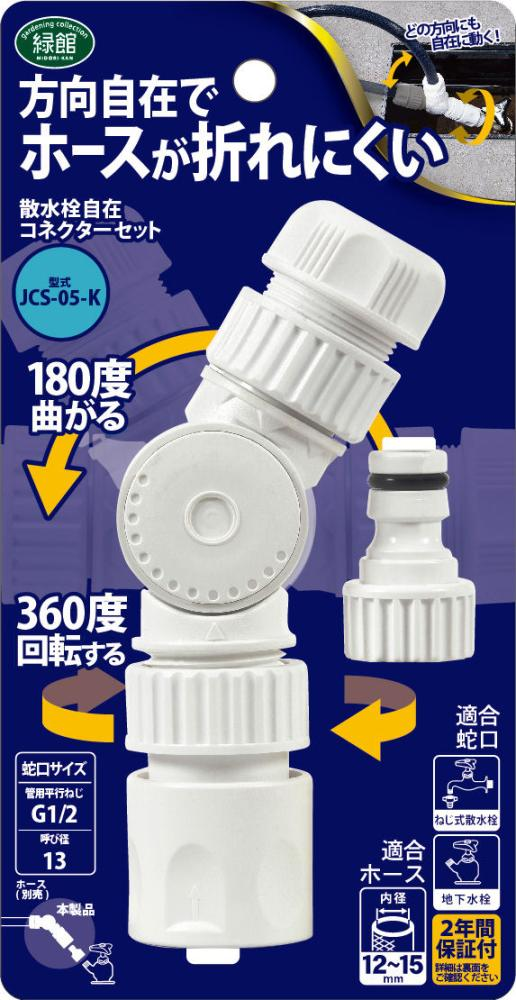 散水栓自在コネクターセット JCS-05-K