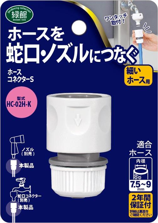 ホースコネクターS HC-02H-K