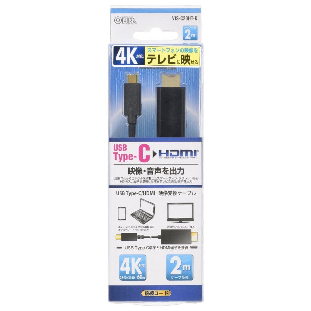オーム電機 HDMI-USB変換ケーブル Type-C 2m VIS-C20HT-K