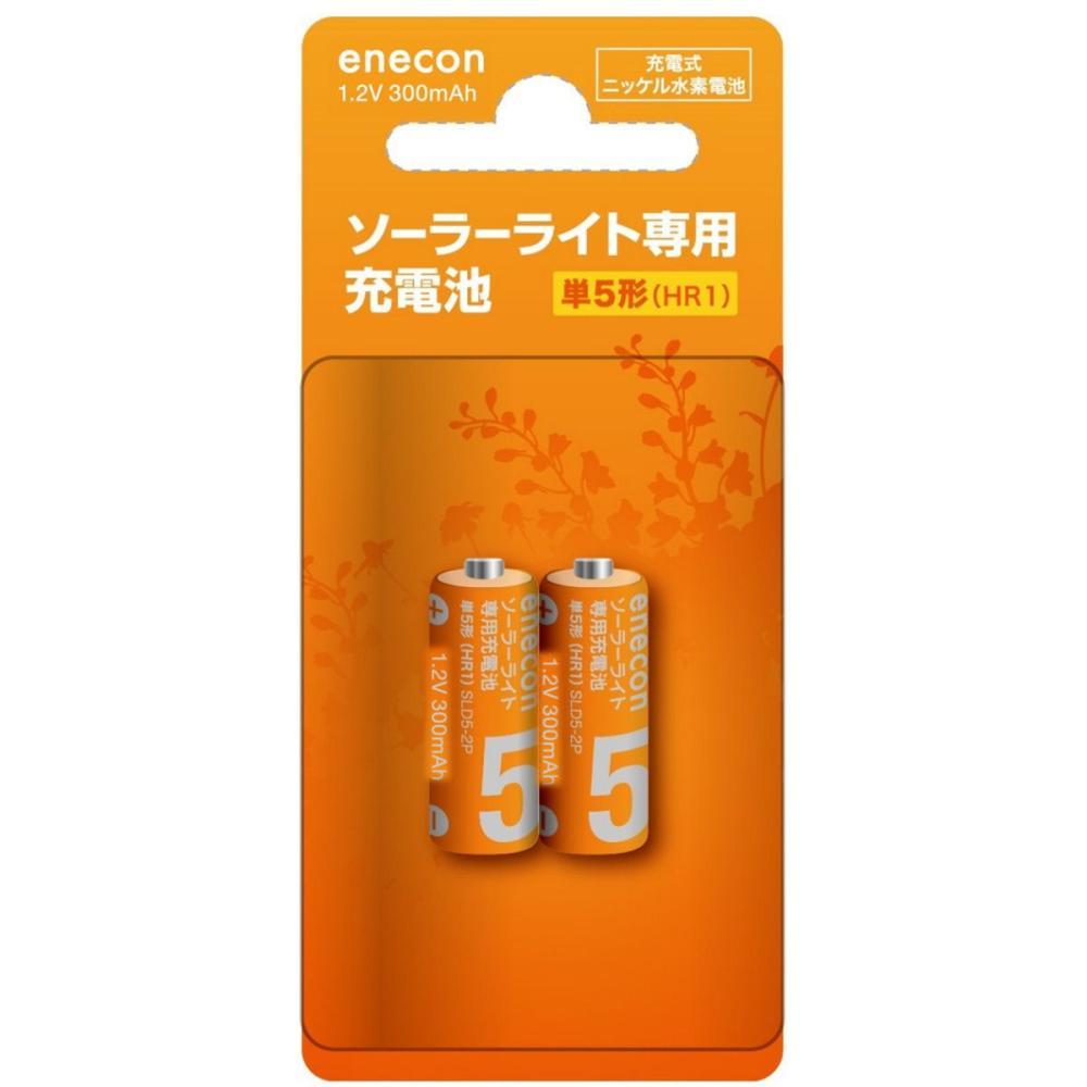 ニッケル水素単5電池 2本セット SLD5-2P