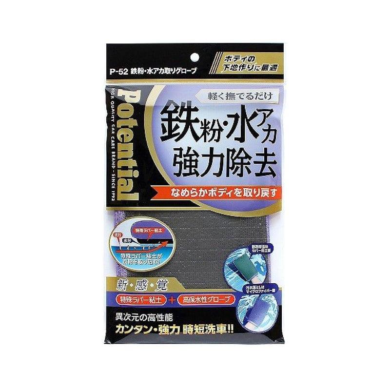 ソーアップ 鉄粉・水アカ取りグローブ P52