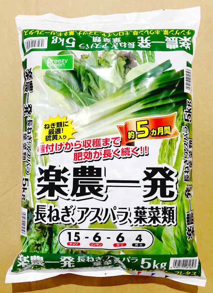 楽農一発 長ネギ・アスパラ・葉菜類用 5kg