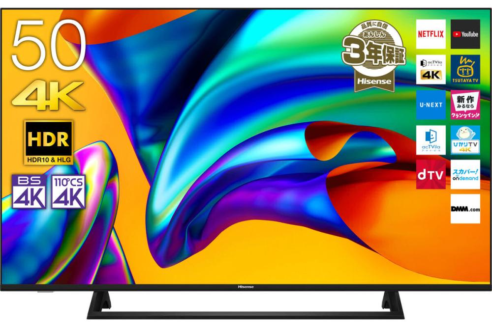 ハイセンス 4K液晶テレビ 50インチ 4KBSCSチューナー内蔵 50E6000