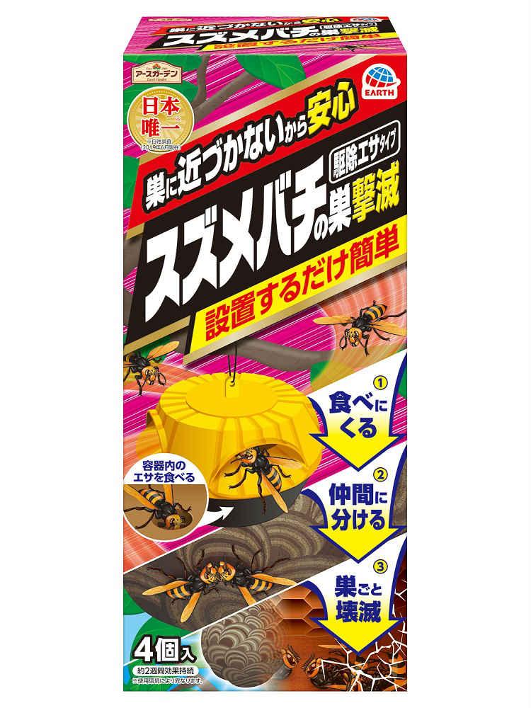 アースガーデン スズメバチの巣撃滅ベイト 4個入