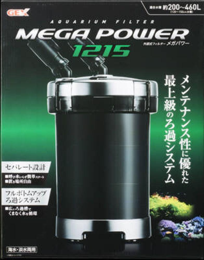 GEX ろ過器 メガパワー 1215