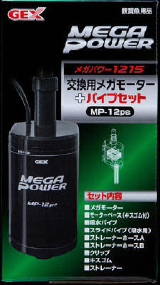 GEX メガパワー 1215用交換モーター