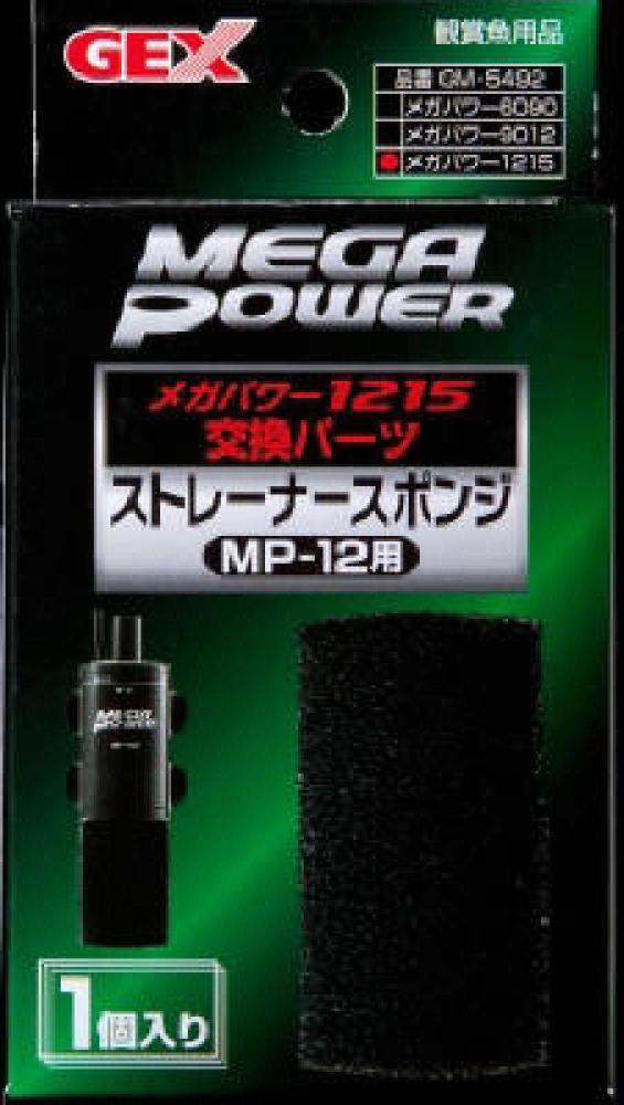 GEX メガパワー 1215用交換ストレーナースポンジ