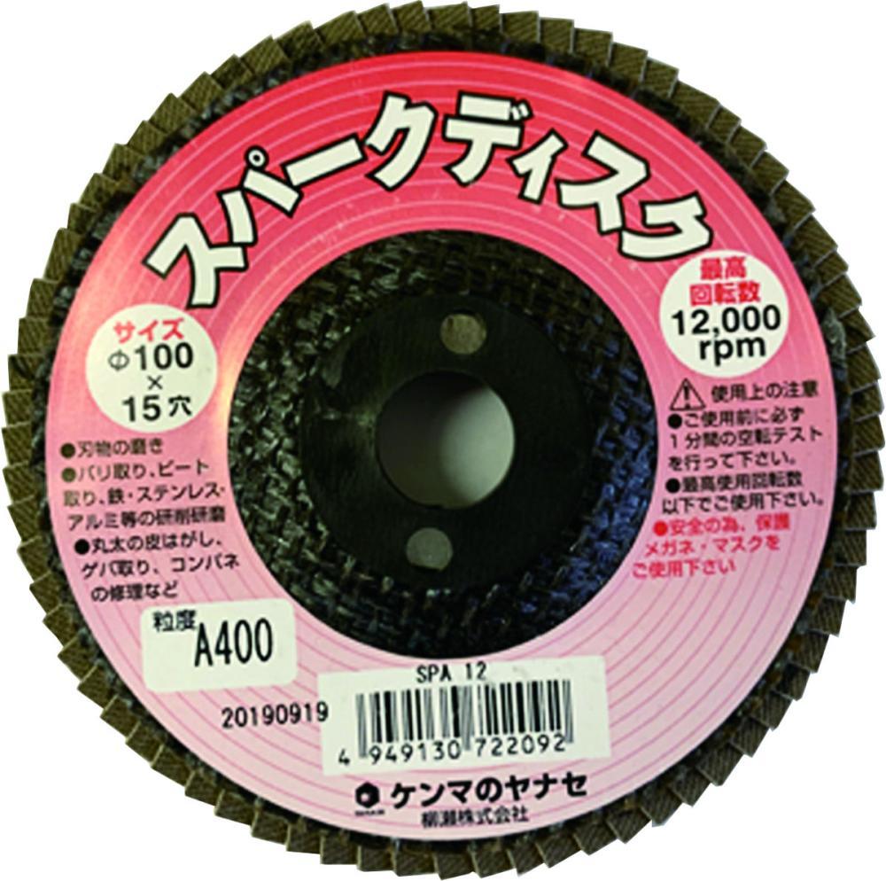 柳瀬 スパークディスク A#400 10枚パック