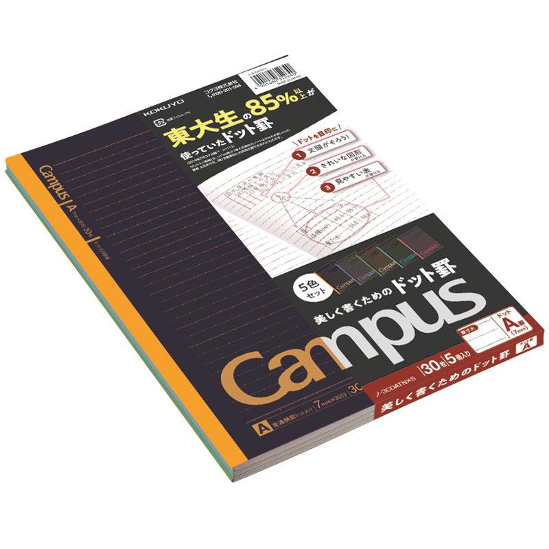 コクヨ キャンパスブラックカラー セミB5 ドット入 5冊パック 各種