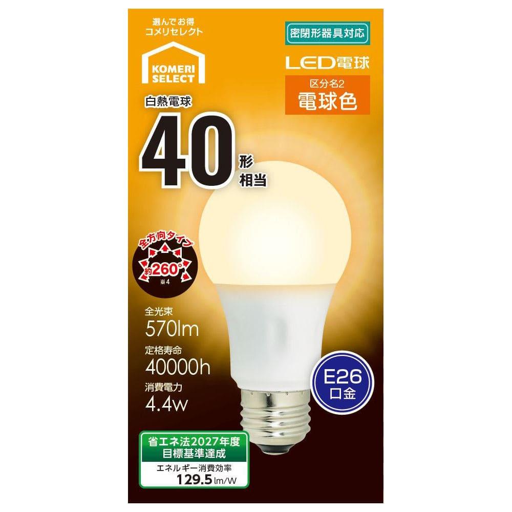 オーム電機 LED電球 E26 40形相当 全方向 電球色