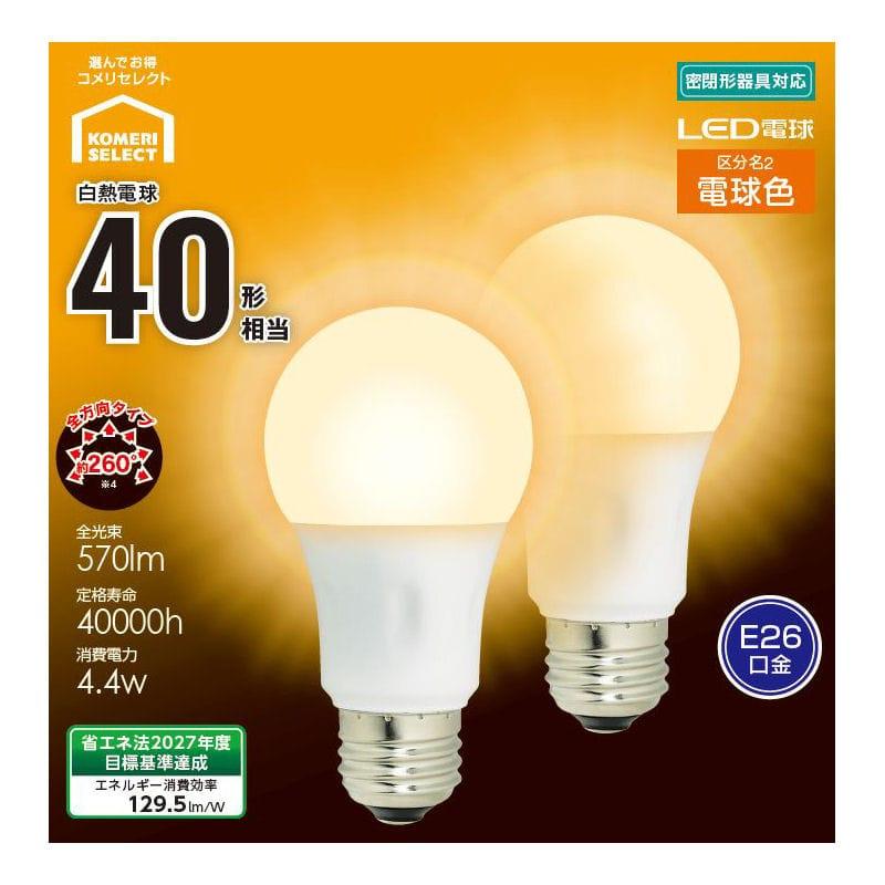 オーム電機 LED電球 E26 40形相当 全方向 電球色 2個入