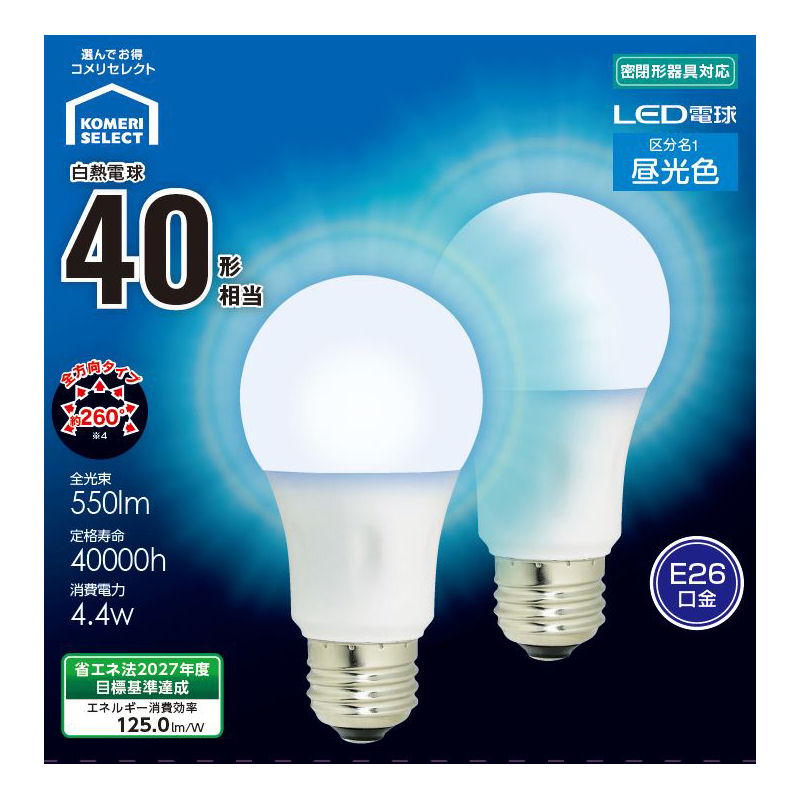LED電球 E26 40形相当 全方向 昼白色 2個入り