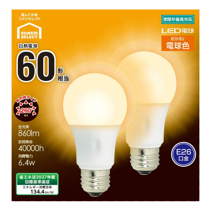 オーム電機 LED電球 E26 60形相当 全方向 電球色 2個入