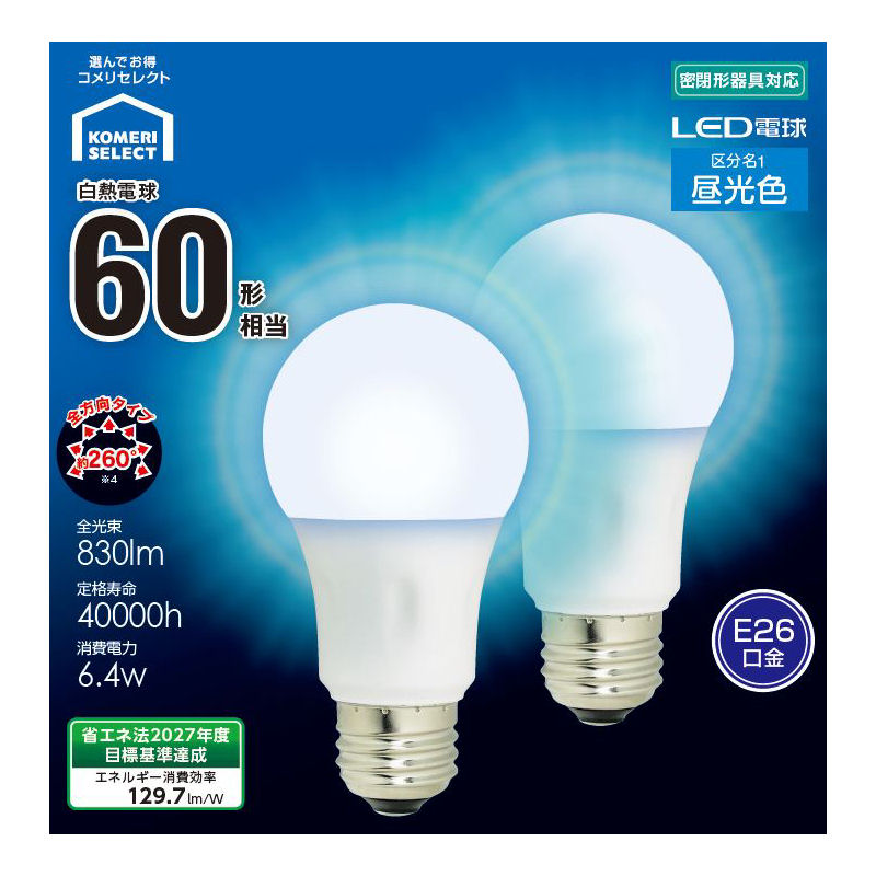 オーム電機 LED電球 E26 60形相当 全方向 昼白色 2個入