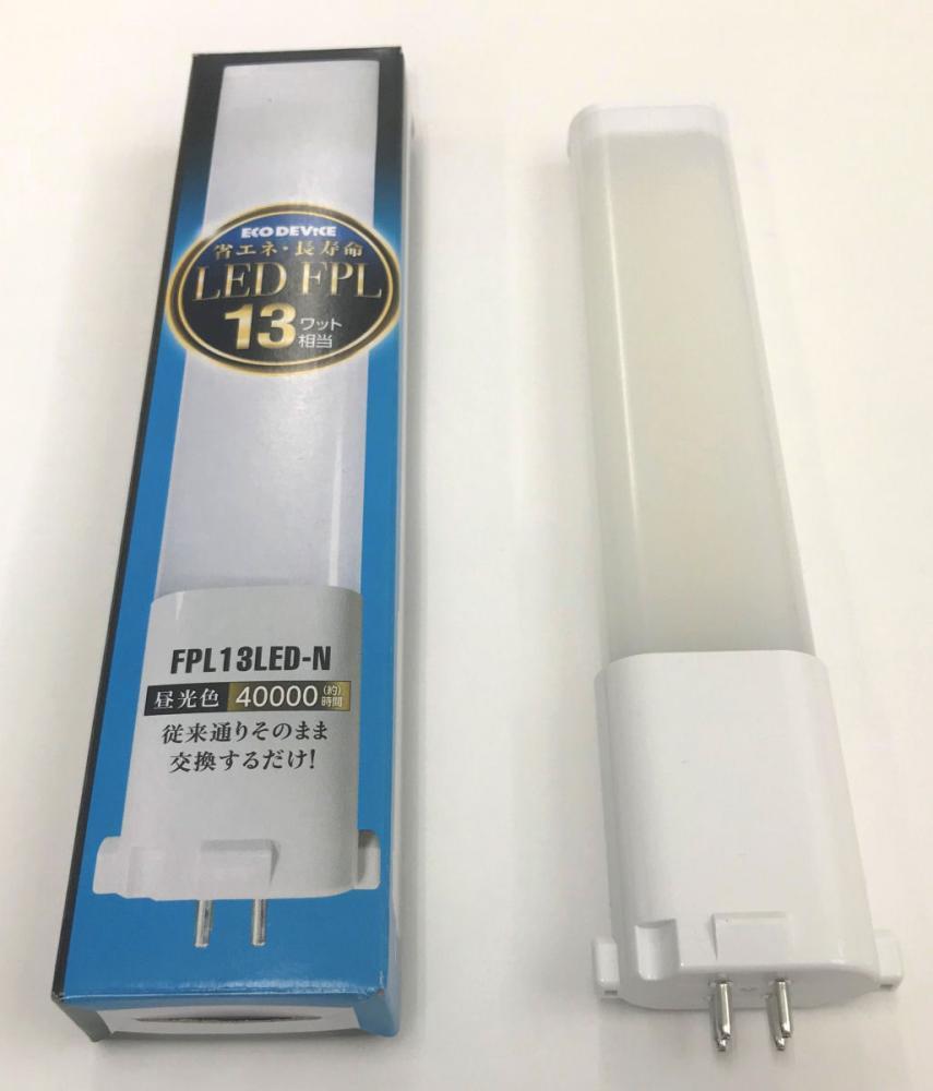 LEDコンパクト形蛍光灯(LED FPL) アース オールフリー 各種