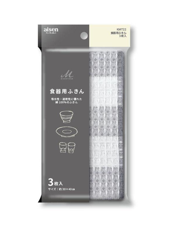 食器用ふきん3枚入 KMT22