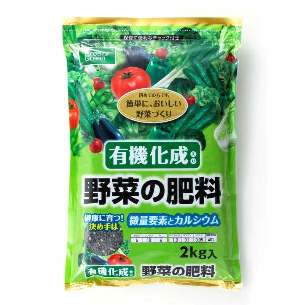 有機化成入り野菜の肥料 2kg