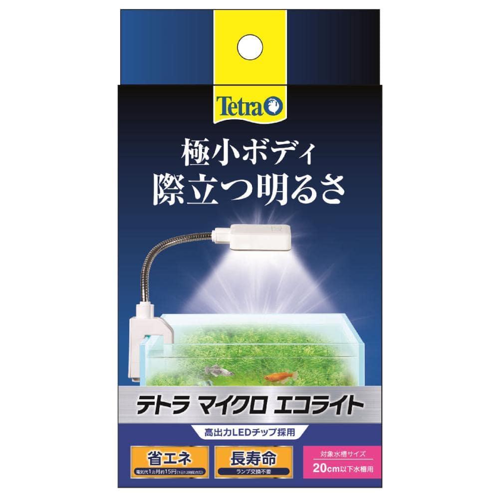 テトラ LED マイクロエコライト