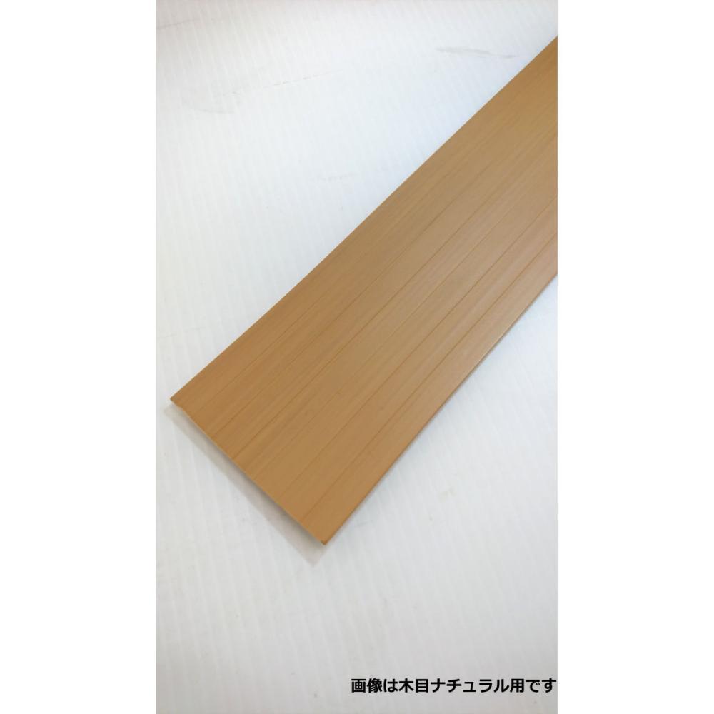 プラマードU オプション 調整材2000 木目クリア用