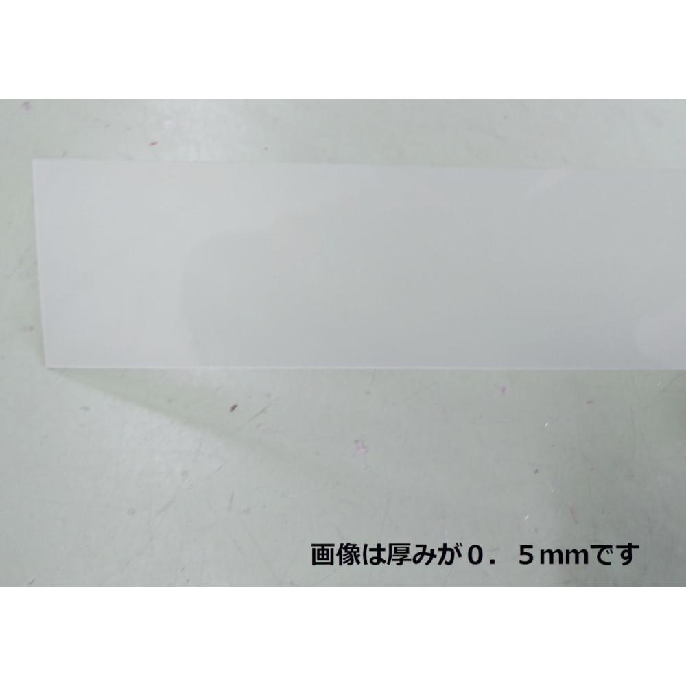 プラマードU オプション 施工調整スペーサーT05 1000×50×厚み0.5mm