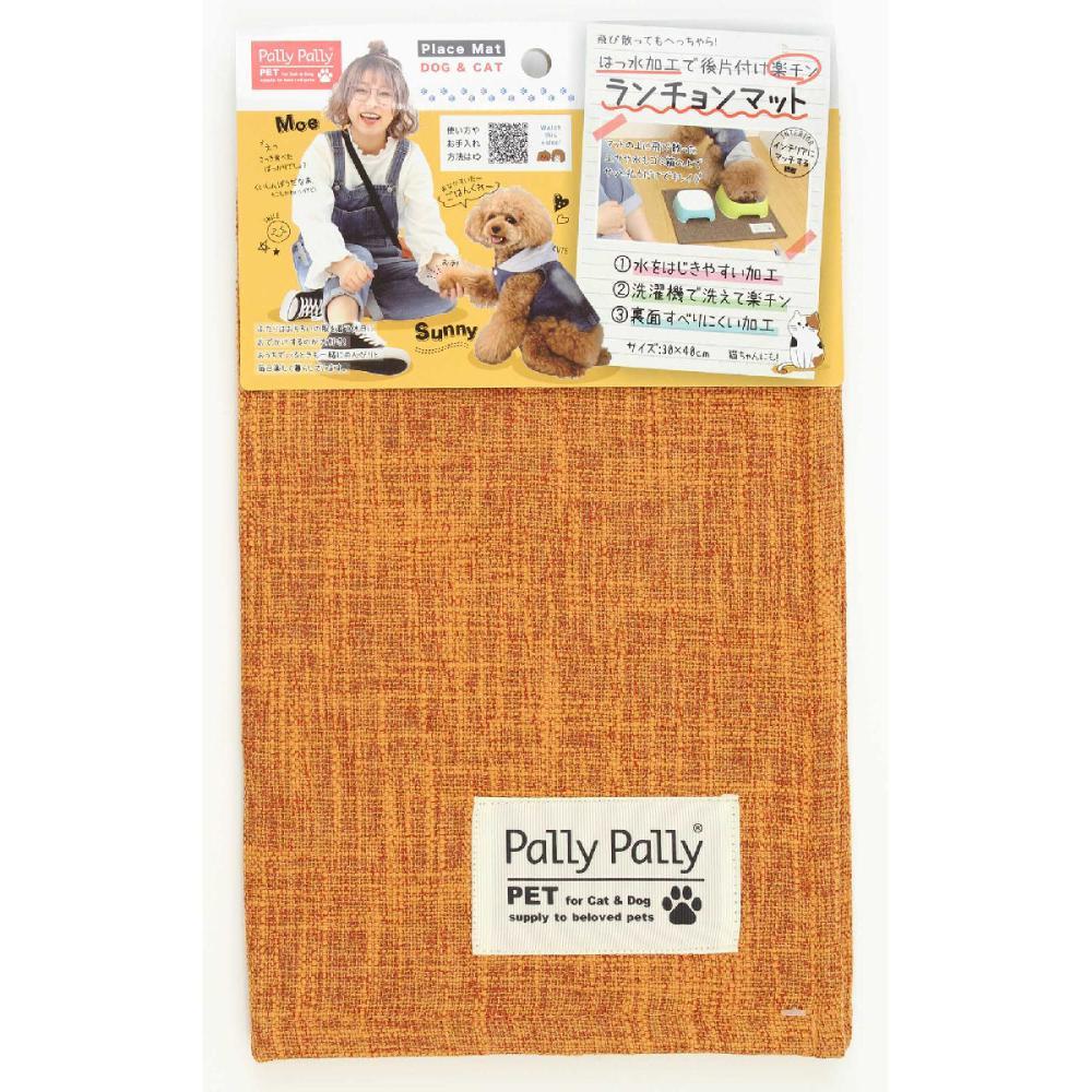PallyPally はっ水加工のランチョンマット オレンジ