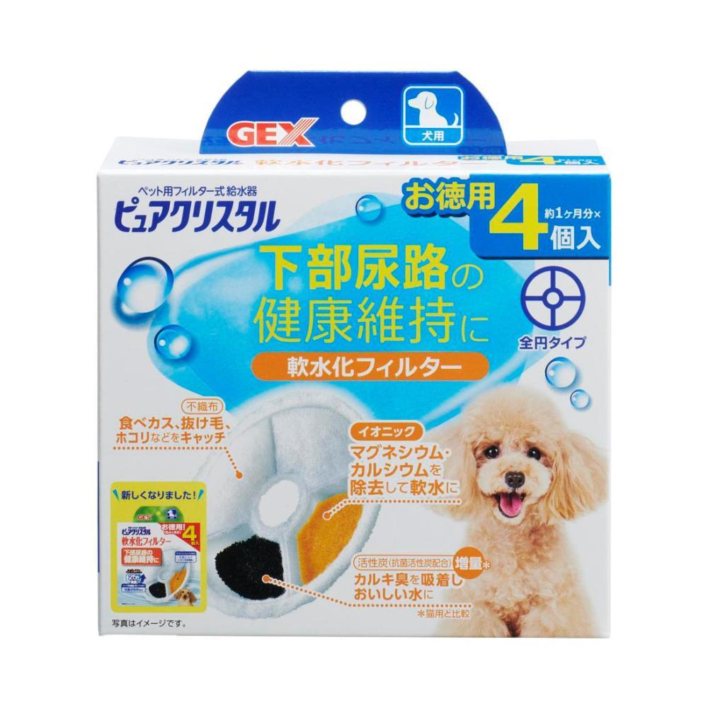 GEX ピュアクリスタル 軟水化フィルター 全円タイプ 犬用 4個入り