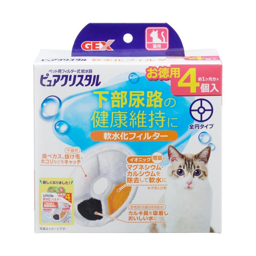GEX ピュアクリスタル 軟水化フィルター 4個入 猫用