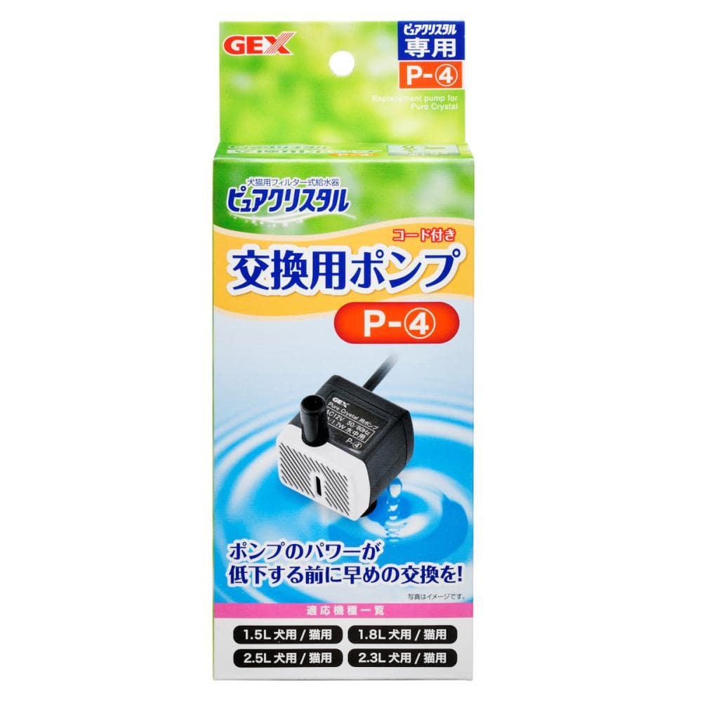GEX ピュアクリスタル 交換用ポンプ P-4