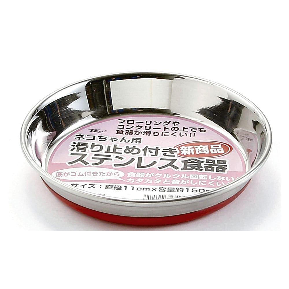 アース・ペット ゴム付ステンレス食器 11cm 猫用
