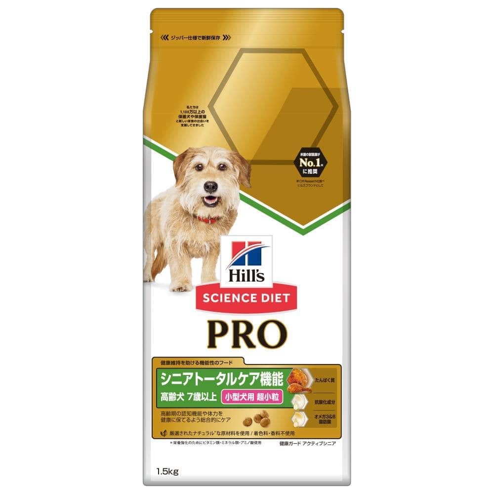 ヒルズ サイエンス・ダイエットプロ 小型犬用 健康ガード アクティブシニア 1.5kg