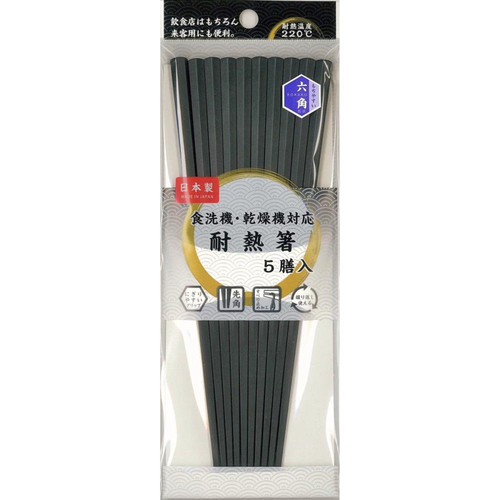 アサヒ興洋 耐熱六角箸 5膳 ブラック