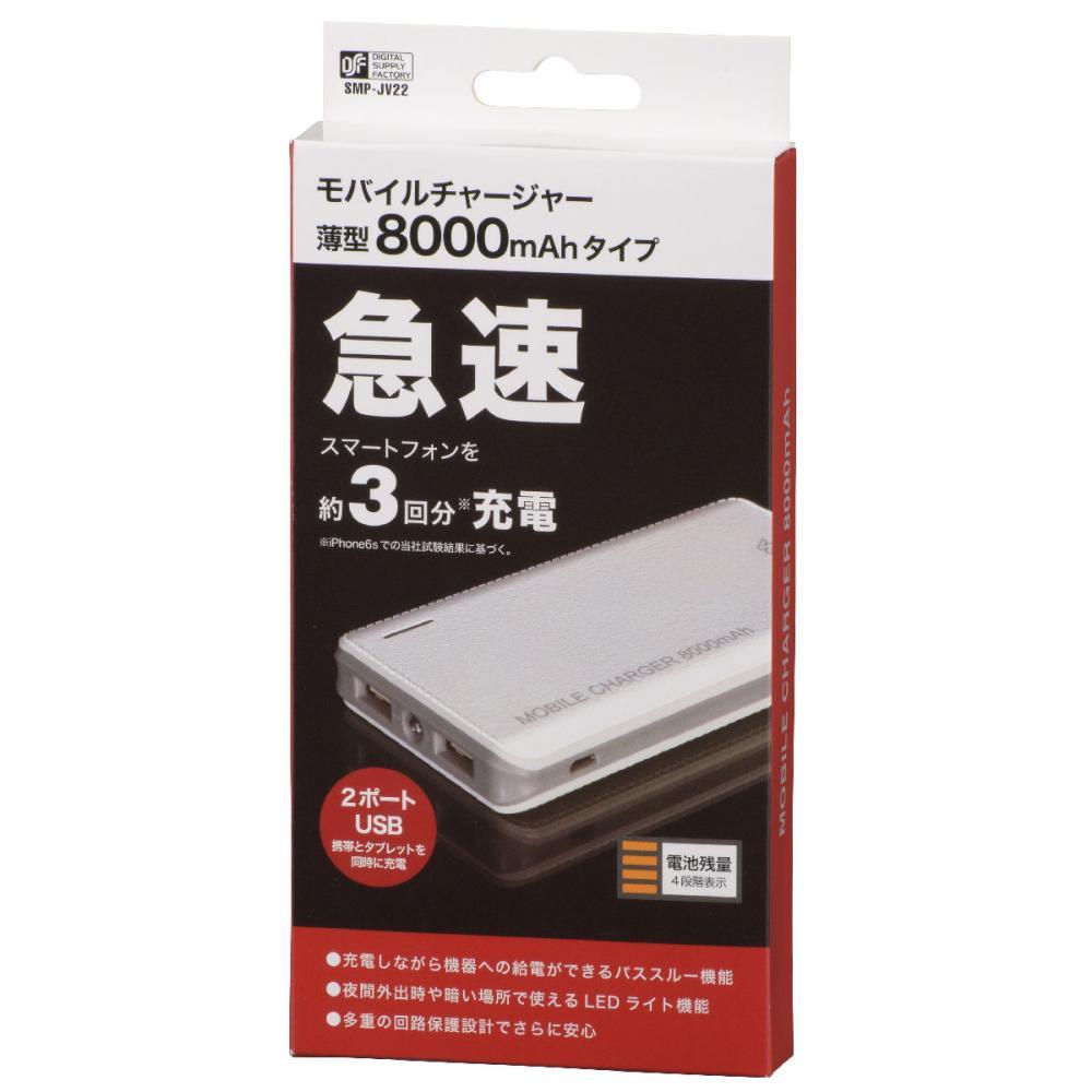【アウトレット品】モバイルチャージャー 8000mAhタイプ