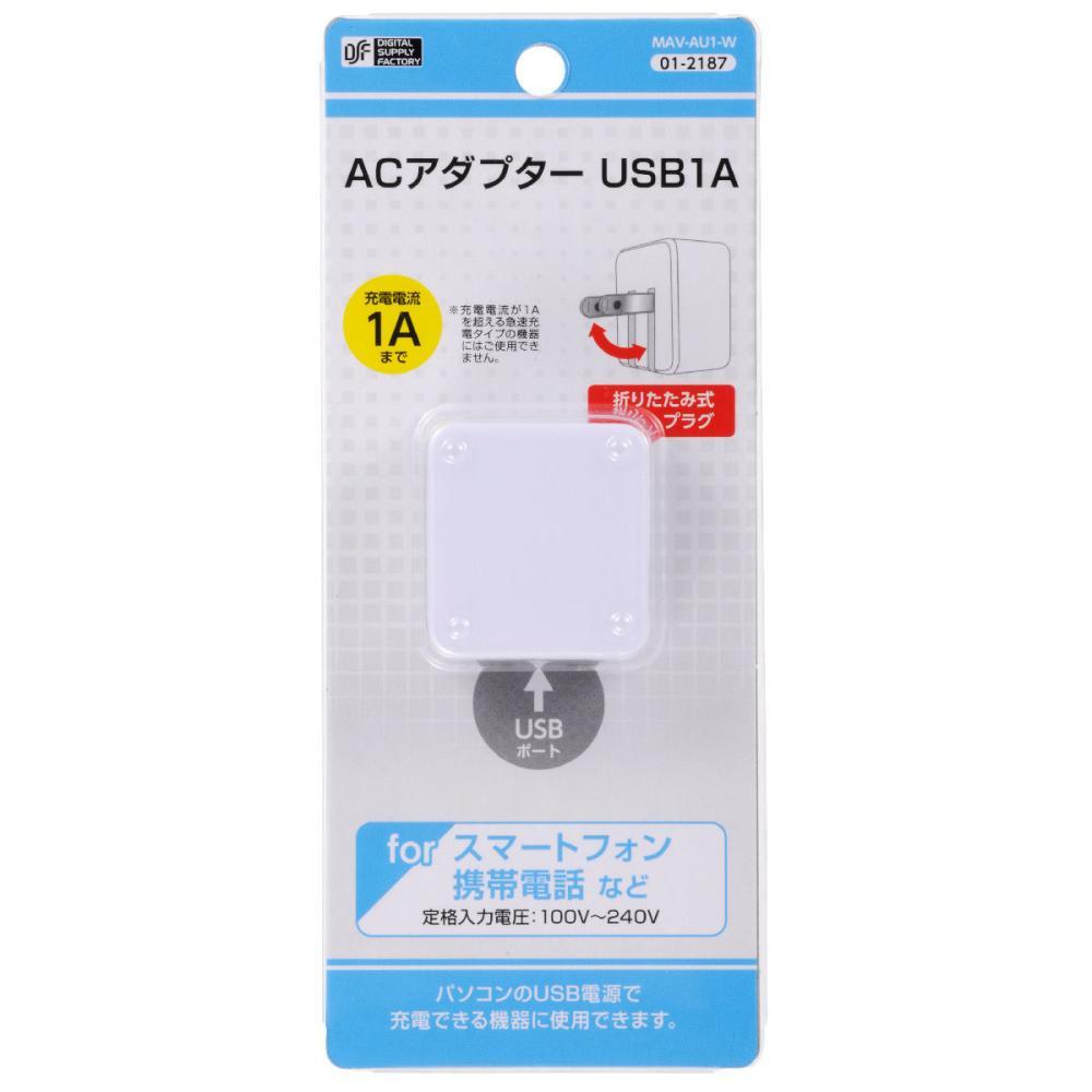 オーム電機 ACアダプター USB 1口/1A MAV-AU1-W