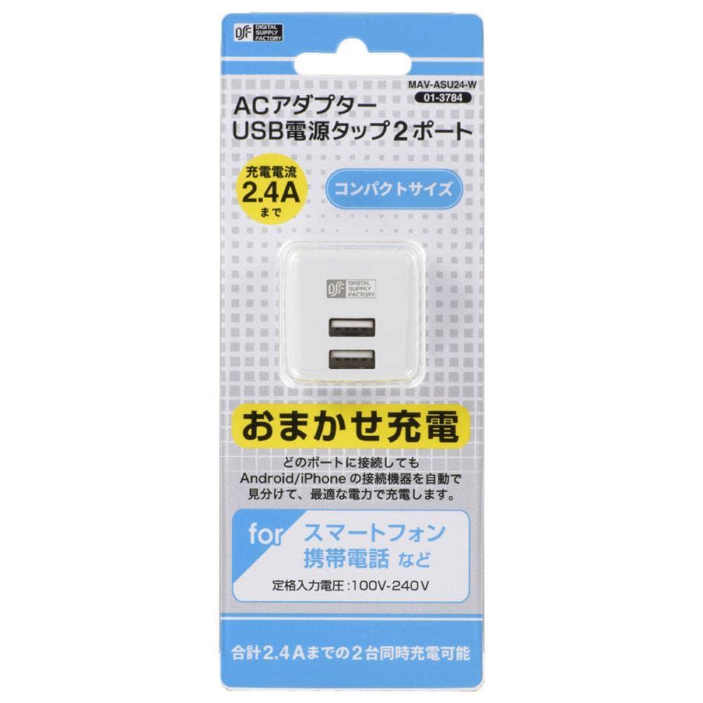 オーム電機 ACアダプター USB 2口/2.4A MAV-ASU24-W