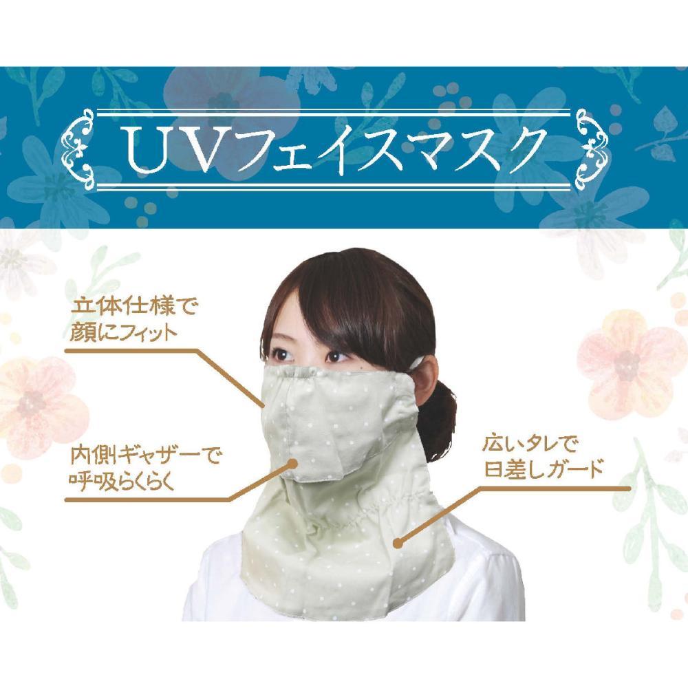 UVフェイスマスク SS-NO 【デザインが異なる場合がございます】