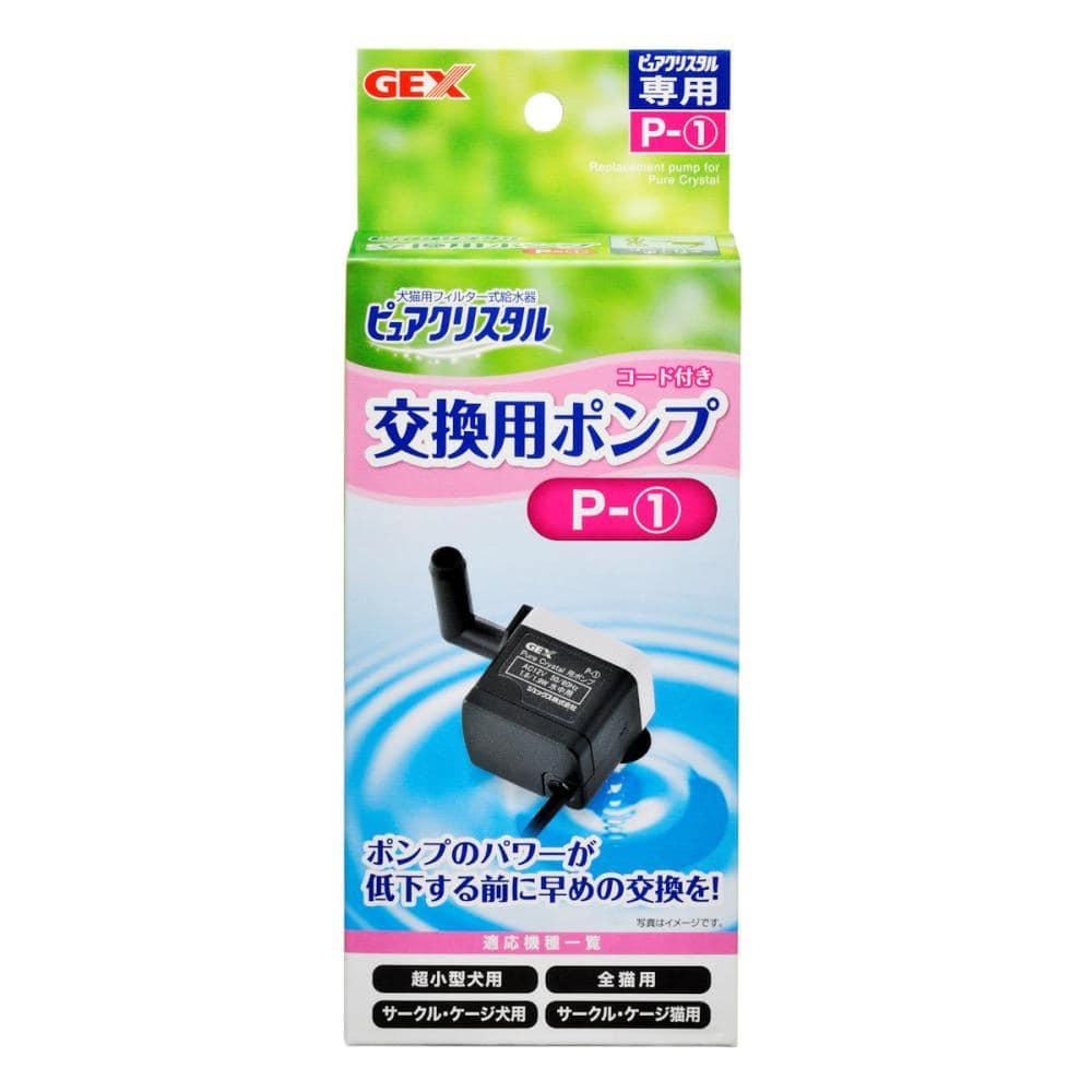 GEX ピュアクリスタル 交換用ポンプ 各種