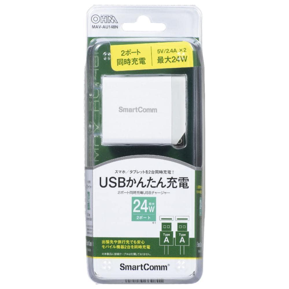 オーム電機 USBチャージャー 24W ホワイト MAV-AU148N