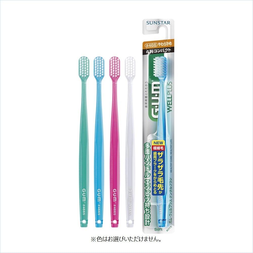 サンスター GUM ガム ウェルプラス 歯ブラシ