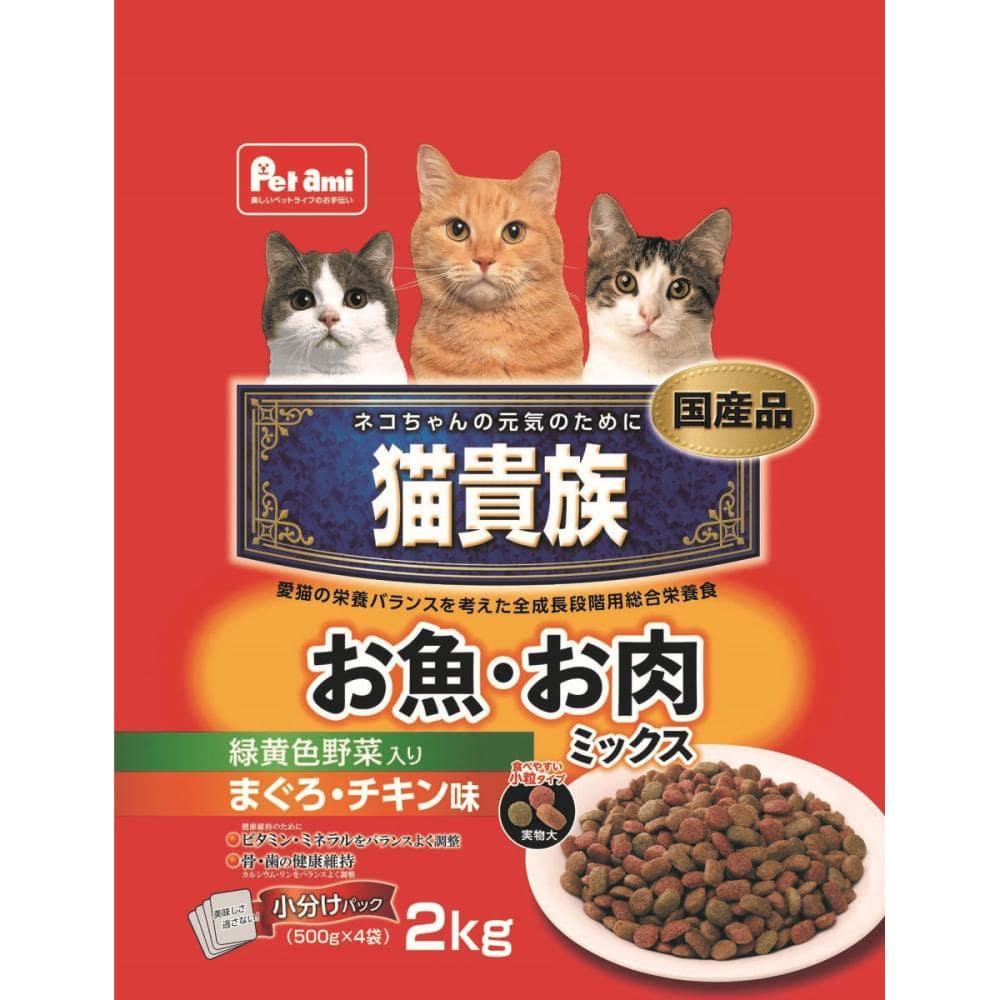 Petami 猫貴族 お魚・お肉ミックス 緑黄色野菜入り まぐろ・チキン味 2kg