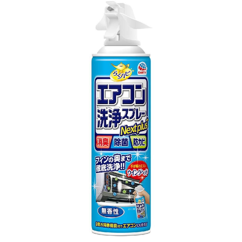 アース製薬 らくハピ エアコン洗浄スプレー ネクストプラス 無香性 420ml