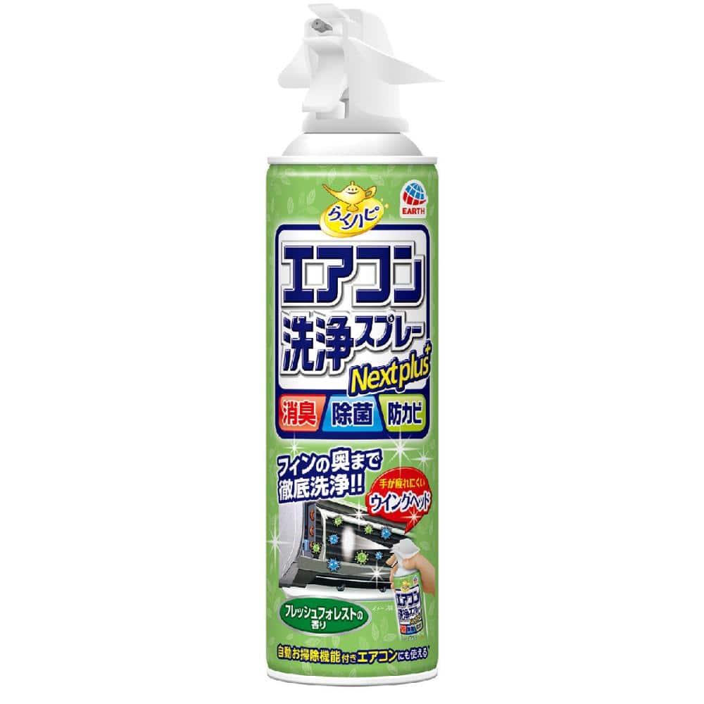 アース製薬 らくハピ エアコン洗浄スプレー ネクストプラス フレッシュフォレストの香り 420ml