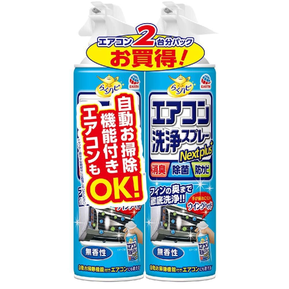 アース製薬 らくハピ エアコン洗浄スプレーNextプラス 2本パック 各種
