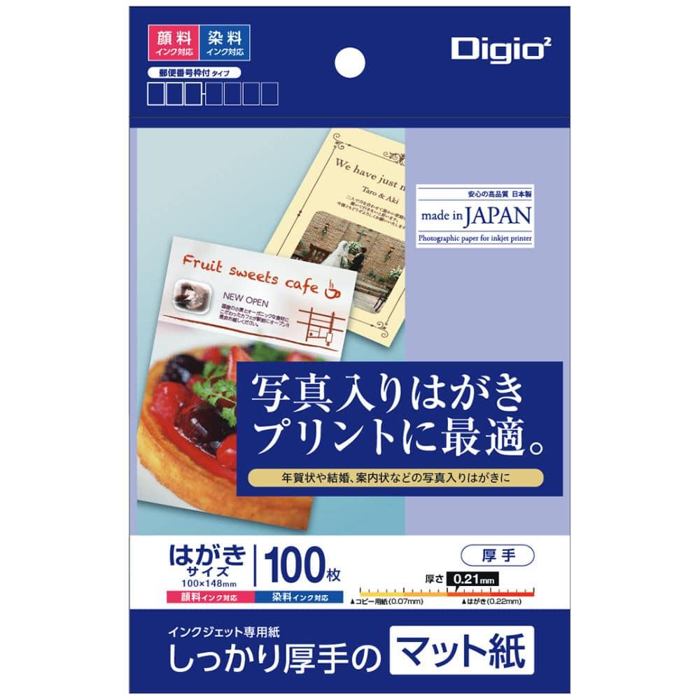 ナカバヤシ インクジェットはがきマット紙 100枚 JPM2-PC10