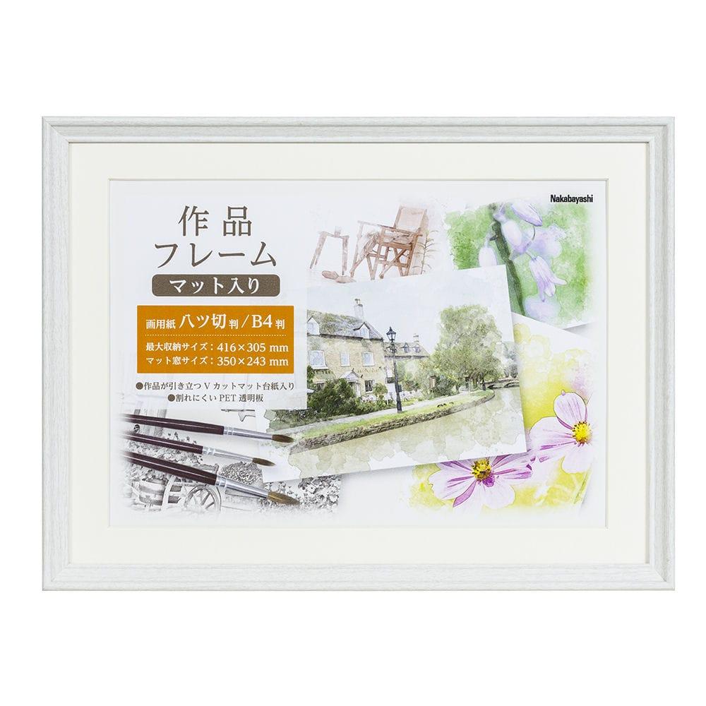 ナカバヤシ 作品フレーム 画用紙八ツ切判 ホワイト F-GW-111-W