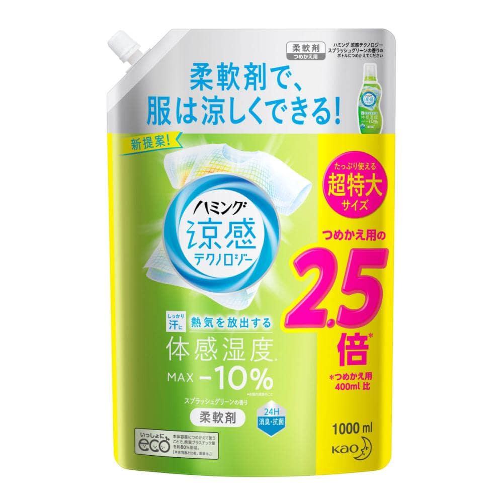 花王 ハミング涼感テクノロジー スプラッシュグリーン 詰替用 超特大サイズ 1000ml