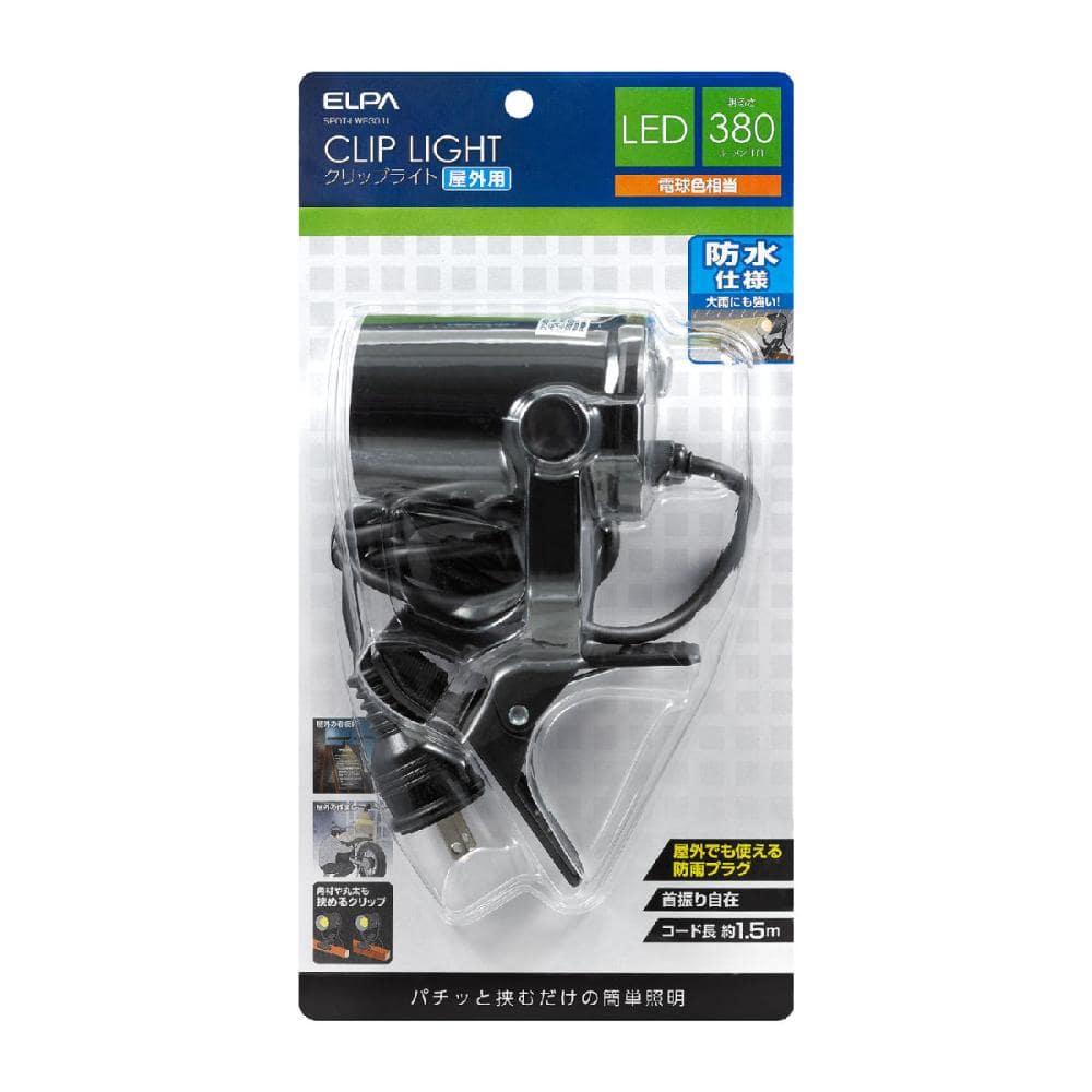 朝日電器 ELPA 挟むだけの簡単照明 屋外用 防水仕様クリップライト SPOT-LWP301L