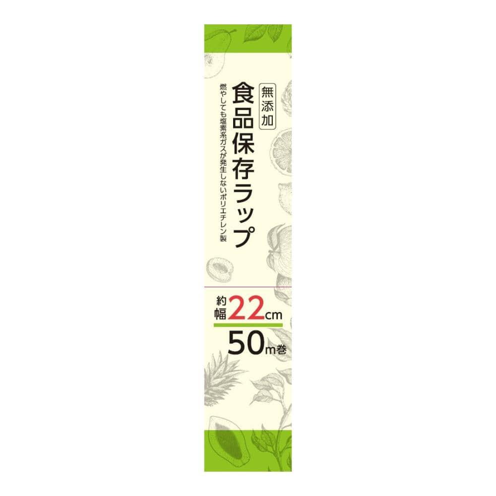 無添加 食品保存ラップ 22cm×50m